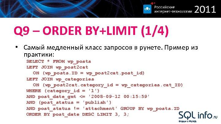 Q 9 – ORDER BY+LIMIT (1/4) • Самый медленный класс запросов в рунете. Пример