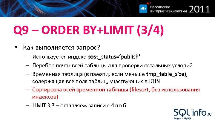 Q 9 – ORDER BY+LIMIT (3/4) • Как выполняется запрос? – Используется индекс post_status='publish'