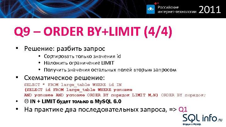 Q 9 – ORDER BY+LIMIT (4/4) • Решение: разбить запрос • Сортировать только значения