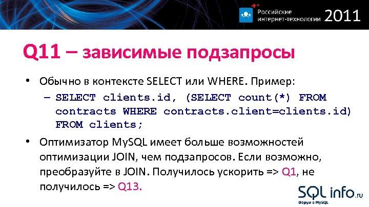 Q 11 – зависимые подзапросы • Обычно в контексте SELECT или WHERE. Пример: –