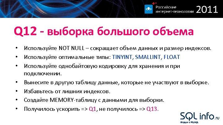 Q 12 - выборка большого объема • Используйте NOT NULL – сокращает объем данных