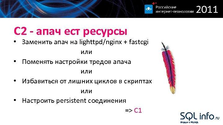 С 2 - апач ест ресурсы • Заменить апач на lighttpd/nginx + fastcgi или