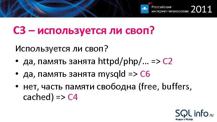 С 3 – используется ли своп? Используется ли своп? • да, память занята httpd/php/…