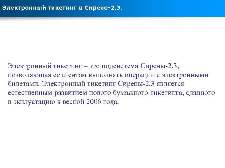 Электронный тикетинг в Сирене-2. 3. Электронный тикетинг – это подсистема Сирены-2. 3, позволяющая ее