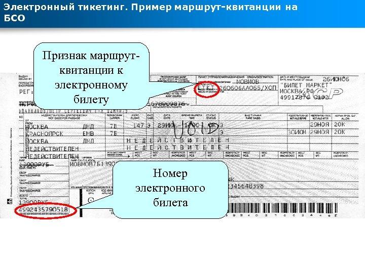 Электронный тикетинг. Пример маршрут-квитанции на БСО Признак маршрутквитанции к электронному билету Номер электронного билета