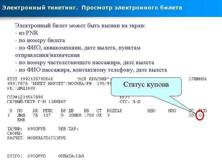 Электронный тикетинг. Просмотр электронного билета Электронный билет может быть вызван на экран: - из