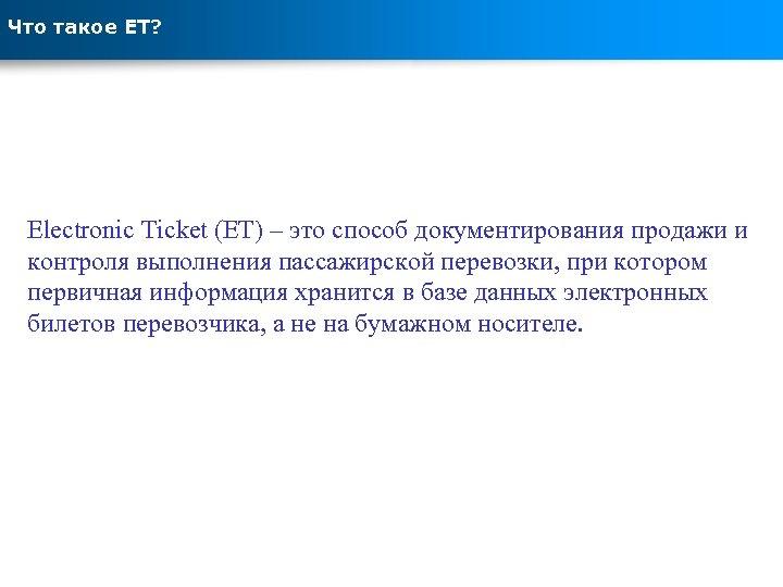 Что такое ЕТ? Electronic Ticket (ET) – это способ документирования продажи и контроля выполнения