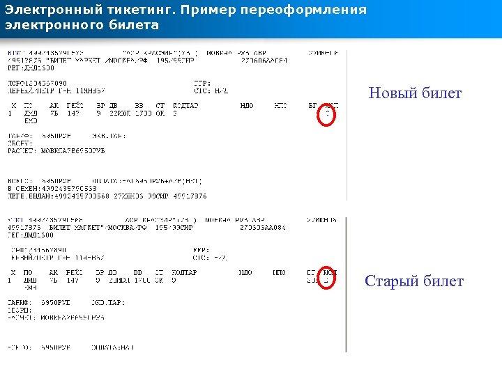Электронный тикетинг. Пример переоформления электронного билета Новый билет Старый билет