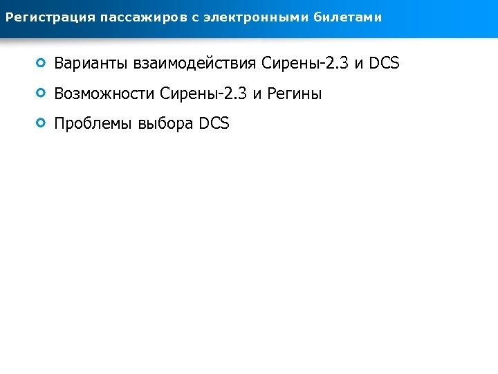 Регистрация пассажиров с электронными билетами Варианты взаимодействия Сирены-2. 3 и DCS Возможности Сирены-2. 3