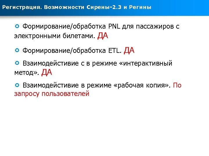 Регистрация. Возможности Сирены-2. 3 и Регины Формирование/обработка PNL для пассажиров с электронными билетами. ДА