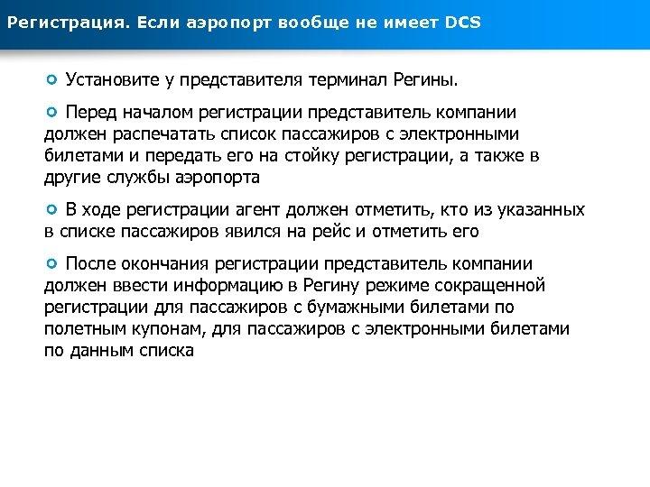 Регистрация. Если аэропорт вообще не имеет DCS Установите у представителя терминал Регины. Перед началом