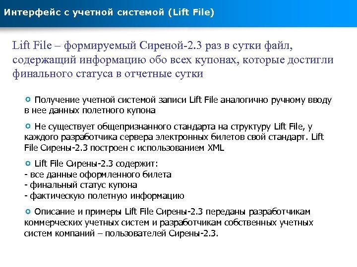 Интерфейс с учетной системой (Lift File) Lift File – формируемый Сиреной-2. 3 раз в