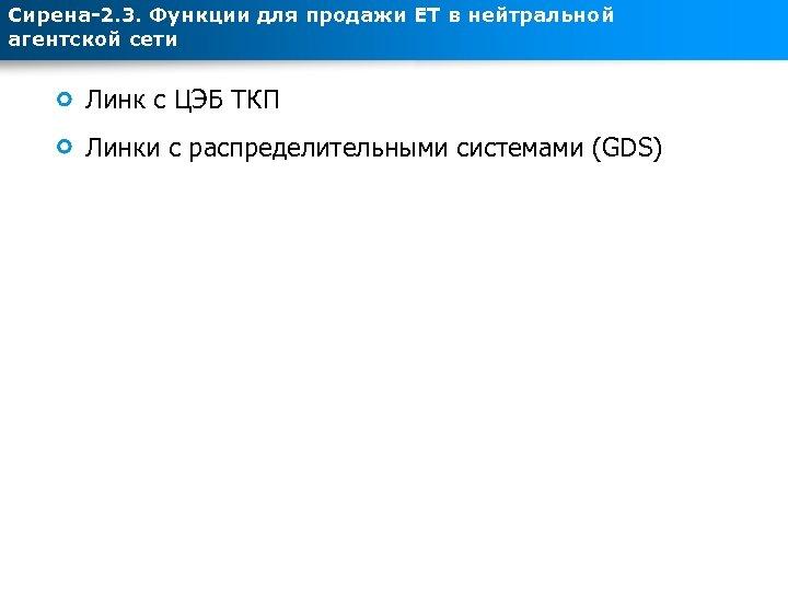 Сирена-2. 3. Функции для продажи ЕТ в нейтральной агентской сети Линк с ЦЭБ ТКП