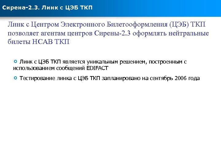 Сирена-2. 3. Линк с ЦЭБ ТКП Линк c Центром Электронного Билетооформления (ЦЭБ) ТКП позволяет