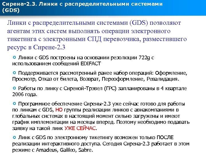 Сирена-2. 3. Линки с распределительными системами (GDS) позволяют агентам этих систем выполнять операции электронного