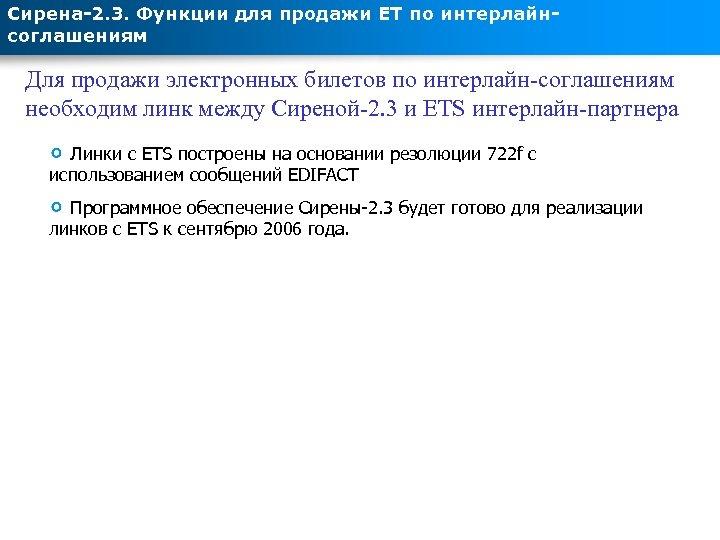 Сирена-2. 3. Функции для продажи ЕТ по интерлайнсоглашениям Для продажи электронных билетов по интерлайн-соглашениям