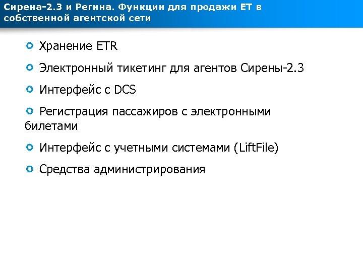 Сирена-2. 3 и Регина. Функции для продажи ЕТ в собственной агентской сети Хранение ETR