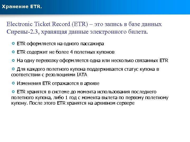 Хранение ETR. Electronic Ticket Record (ETR) – это запись в базе данных Сирены-2. 3,