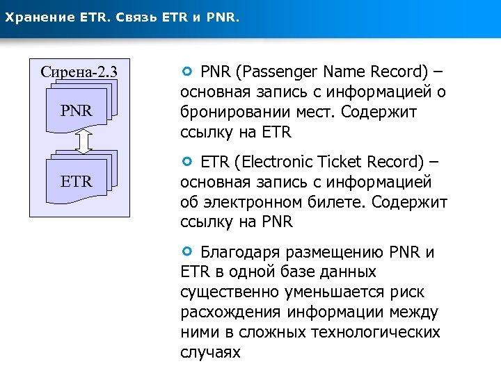 Хранение ETR. Связь ETR и PNR. Сирена-2. 3 PNR ETR PNR (Passenger Name Record)