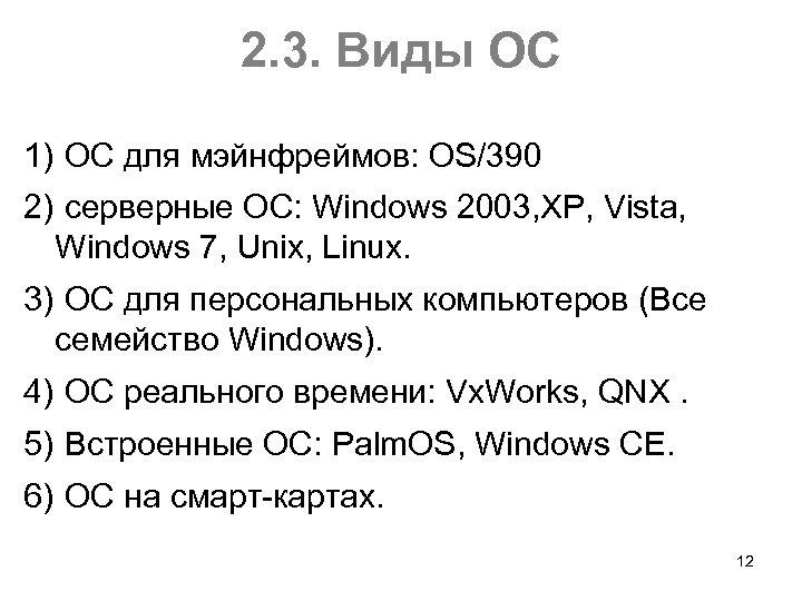 2. 3. Виды ОС 1) ОС для мэйнфреймов: OS/390 2) серверные ОС: Windows 2003,