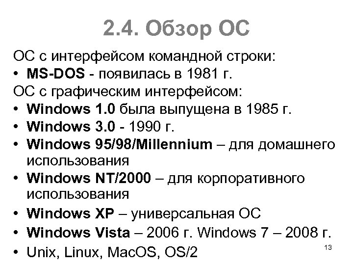 2. 4. Обзор ОС ОС с интерфейсом командной строки: • MS-DOS появилась в 1981