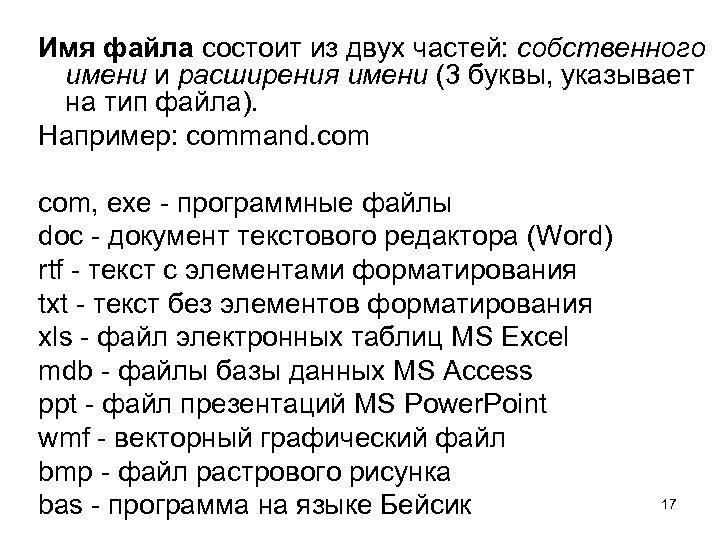 Имя файла состоит из двух частей: собственного имени и расширения имени (3 буквы, указывает