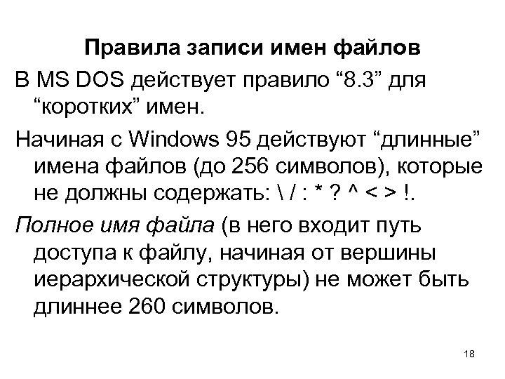 """Правила записи имен файлов В MS DOS действует правило """" 8. 3"""" для """"коротких"""""""