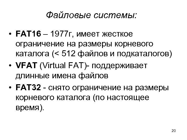 Файловые системы: • FAT 16 – 1977 г, имеет жесткое ограничение на размеры корневого