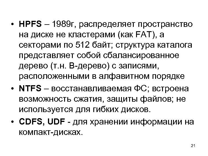 • HPFS – 1989 г, распределяет пространство на диске не кластерами (как FAT),