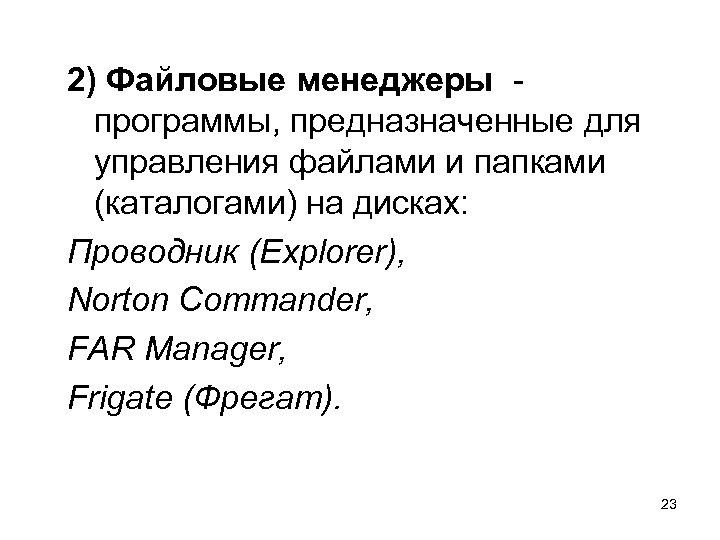 2) Файловые менеджеры программы, предназначенные для управления файлами и папками (каталогами) на дисках: Проводник