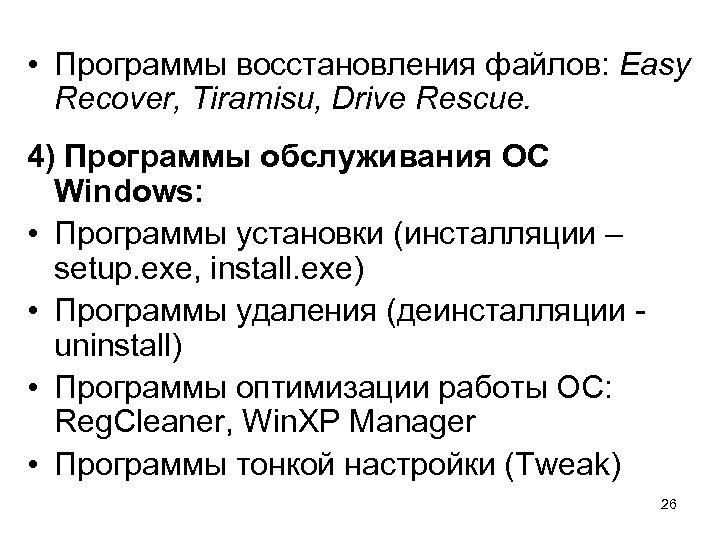 • Программы восстановления файлов: Easy Recover, Tiramisu, Drive Rescue. 4) Программы обслуживания ОС