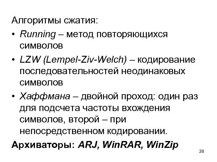 Алгоритмы сжатия: • Running – метод повторяющихся символов • LZW (Lempel-Ziv-Welch) – кодирование последовательностей