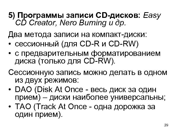 5) Программы записи CD-дисков: Easy CD Creator, Nero Burning и др. Два метода записи