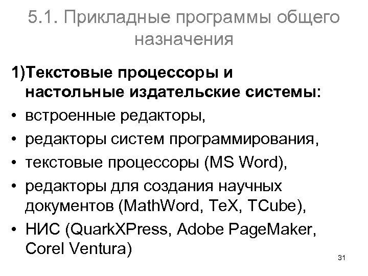 5. 1. Прикладные программы общего назначения 1)Текстовые процессоры и настольные издательские системы: • встроенные