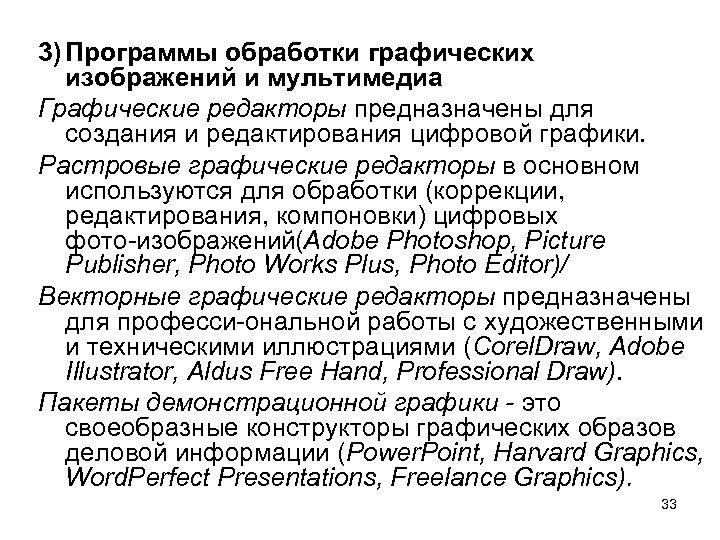 3) Программы обработки графических изображений и мультимедиа Графические редакторы предназначены для создания и редактирования