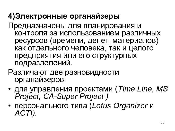 4)Электронные органайзеры Предназначены для планирования и контроля за использованием различных ресурсов (времени, денег, материалов)