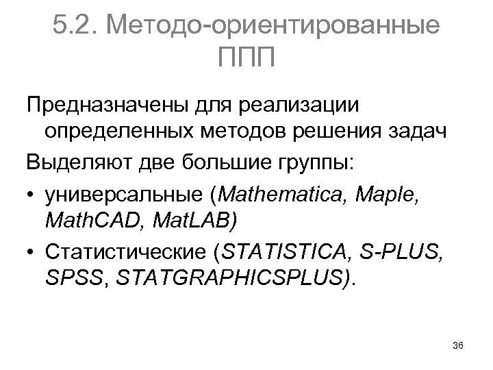 5. 2. Методо ориентированные ППП Предназначены для реализации определенных методов решения задач Выделяют две