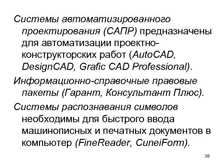 Системы автоматизированного проектирования (САПР) предназначены для автоматизации проектно конструкторских работ (Auto. CAD, Design. CAD,