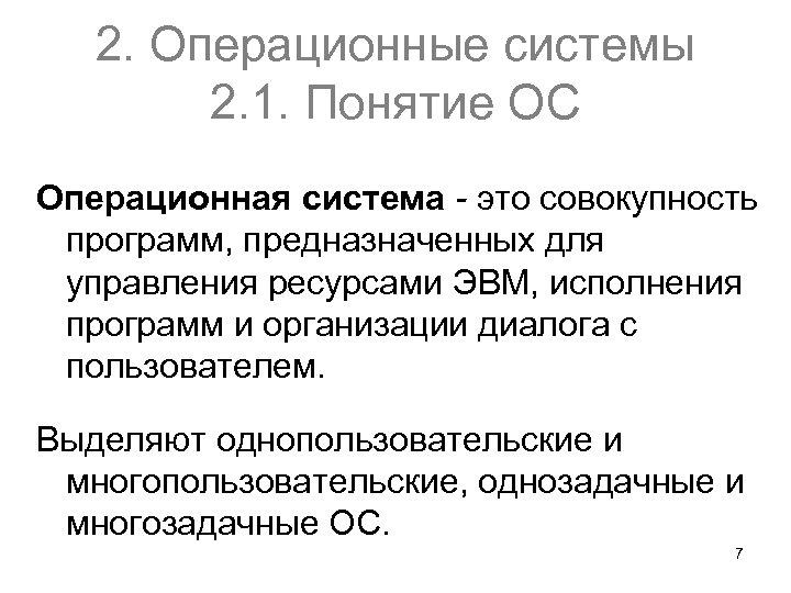 2. Операционные системы 2. 1. Понятие ОС Операционная система - это совокупность программ, предназначенных