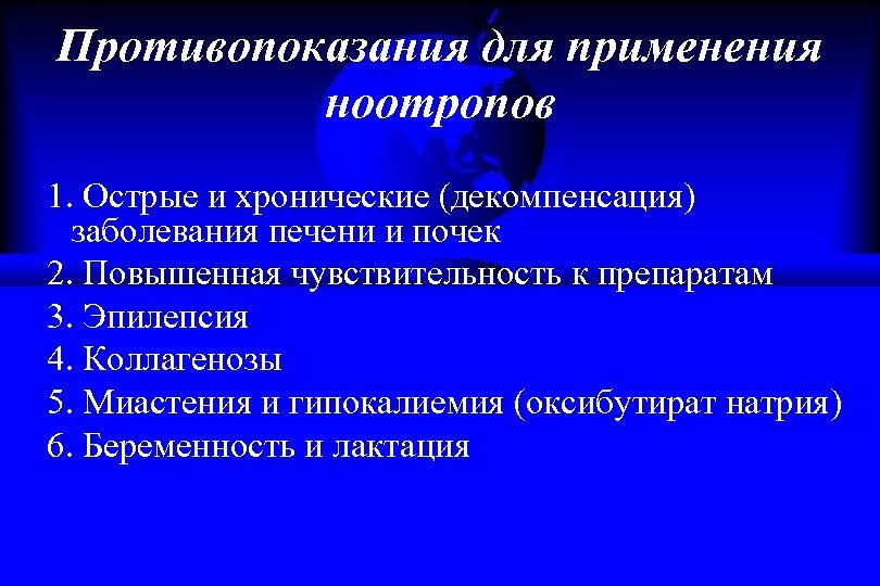Противопоказания для применения ноотропов 1. Острые и хронические (декомпенсация) заболевания печени и почек 2.