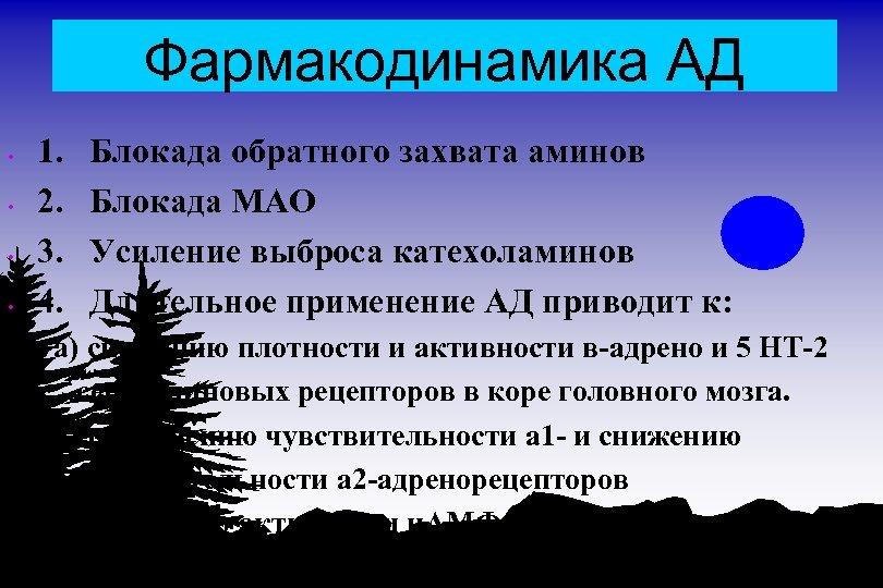Фармакодинамика АД • • 1. 2. 3. 4. Блокада обратного захвата аминов Блокада МАО