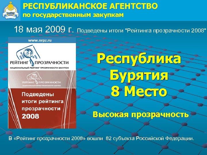 РЕСПУБЛИКАНСКОЕ АГЕНТСТВО по государственным закупкам 18 мая 2009 г. Подведены итоги
