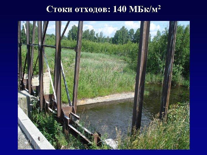 Стоки отходов: 140 МБк/м 2