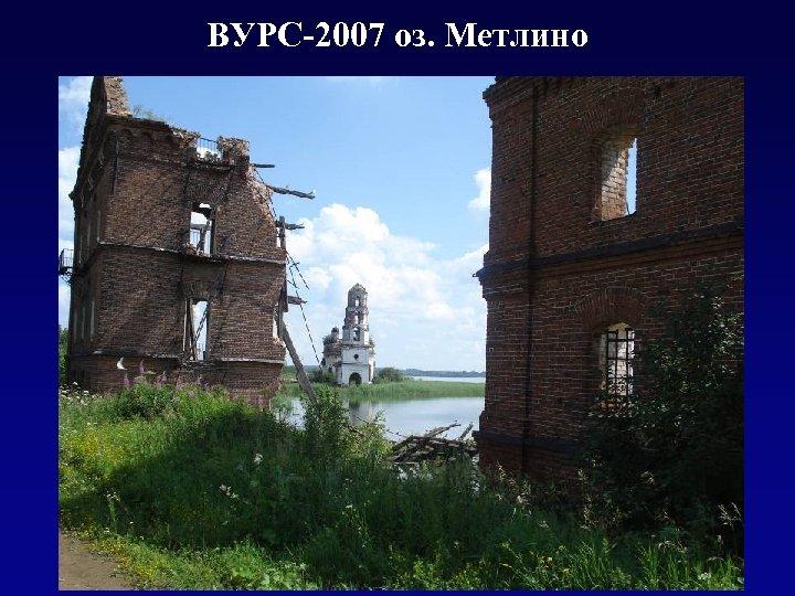 ВУРС-2007 оз. Метлино