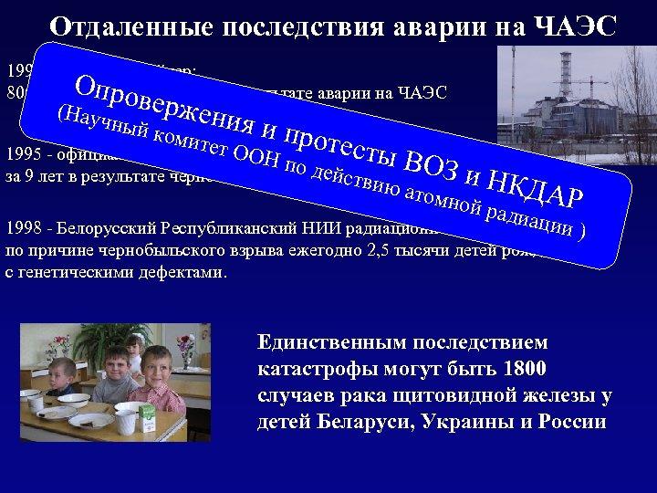 Отдаленные последствия аварии на ЧАЭС 1993 - агентство Рейтер: 800 тыс. Опров детей пострадали