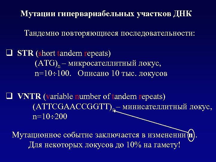 Мутации гипервариабельных участков ДНК Тандемно повторяющиеся последовательности: q STR (short tandem repeats) (ATG)n –