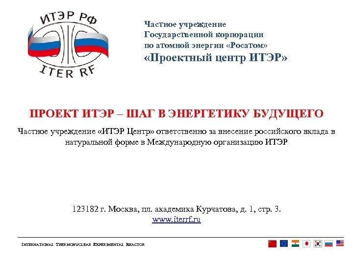 Частное учреждение Государственной корпорации по атомной энергии «Росатом» «Проектный центр ИТЭР» ПРОЕКТ ИТЭР –
