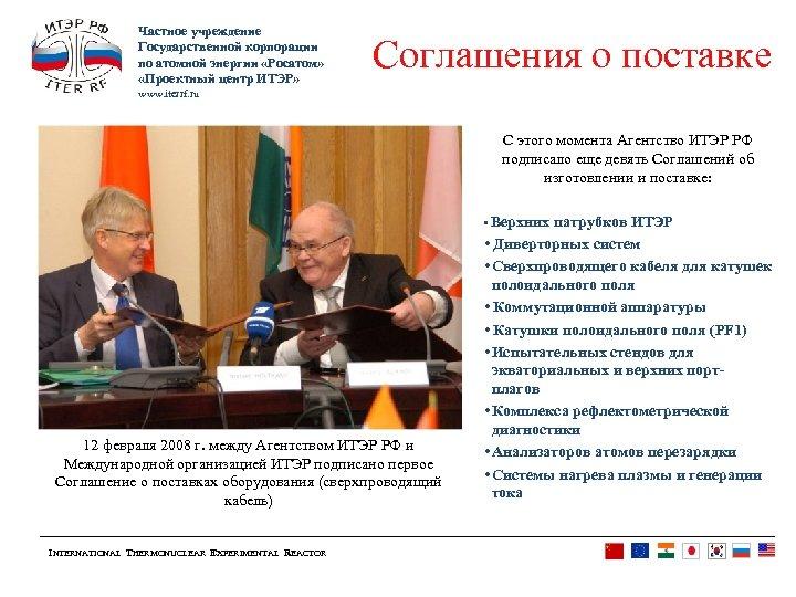 Частное учреждение Государственной корпорации по атомной энергии «Росатом» «Проектный центр ИТЭР» Соглашения о поставке