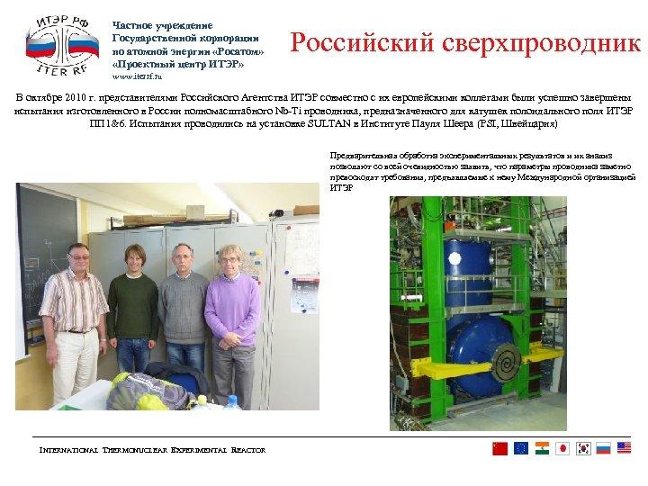 Частное учреждение Государственной корпорации по атомной энергии «Росатом» «Проектный центр ИТЭР» Российский сверхпроводник www.