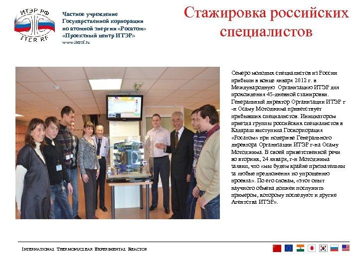 Частное учреждение Государственной корпорации по атомной энергии «Росатом» «Проектный центр ИТЭР» www. iterrf. ru